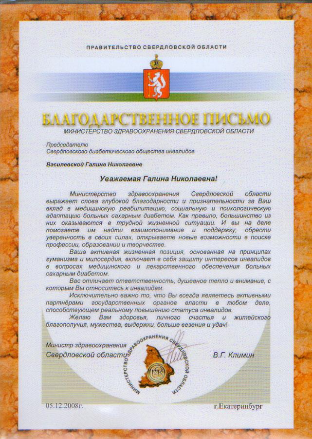 Благодарственные письма грамоты и дипломы Свердловское  Благодарственное письмо Министерства здравоохранения Свердловской области 2008 г